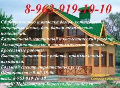 Строительство и отделка домов